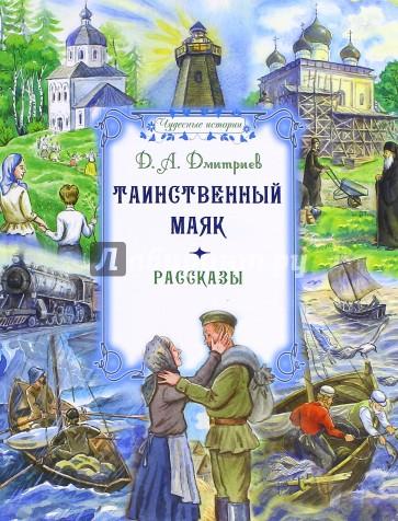 Таинственный маяк. Рассказы, Дмитриев Дмитрий Александрович