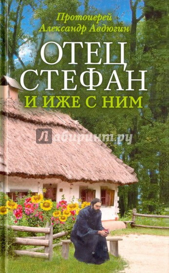 Отец Стефан и иже с ним, Авдюгин Александр