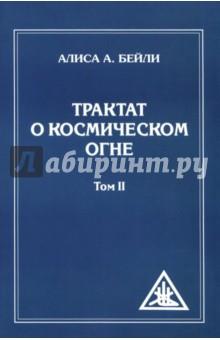 Трактат о Космическом Огне. Том II. о добывании огня