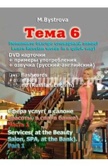 Zakazat.ru: Тема 6. Сфера услуг (в салоне красоты, в спа, в банке). Часть 1 (DVD). Быстрова Марина