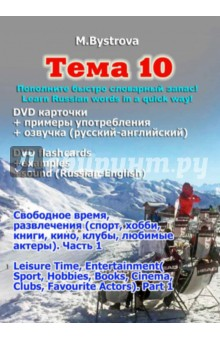 Тема 10. Свободное время, развлечения. Часть 1 (DVD) madboy dvd диск караоке мульти кино 1