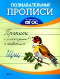 Прописи с рассказами о животных. ФГОС