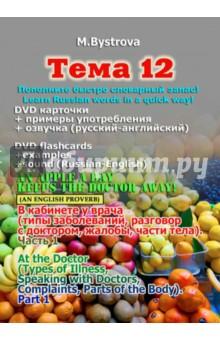 Zakazat.ru: Тема 12. В кабинете у врача. Часть 1 (DVD). Быстрова Марина