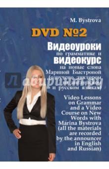 Zakazat.ru: Видеоуроки по грамматике и видеокурс на новые слова №2 (DVD). Быстрова Марина