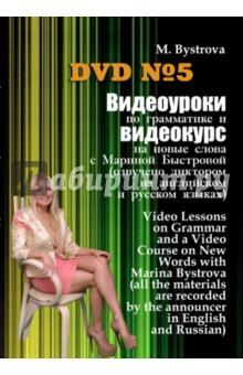 Zakazat.ru: Видеоуроки по грамматике и видеокурс на новые слова №5 (DVD). Быстрова Марина