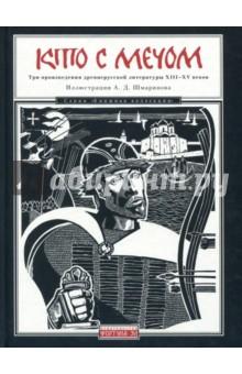 Кто с мечом:Три произведения древнерусской литер. шедевры древнерусской литературы
