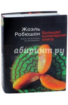 Большая кулинарная книга большая кулинарная книга