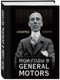 Мои годы в General Motors