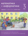 Математика и информатика. 3 класс. Задачник. В 6-ти частях. Часть 6