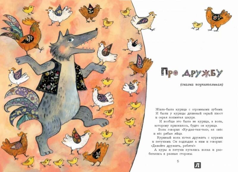 Иллюстрация 1 из 35 для Теплые сказки - Олег Кургузов | Лабиринт - книги. Источник: Лабиринт
