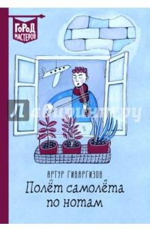 Полет самолета по нотам ухтомский э э путешествие на восток наследника цесаревича