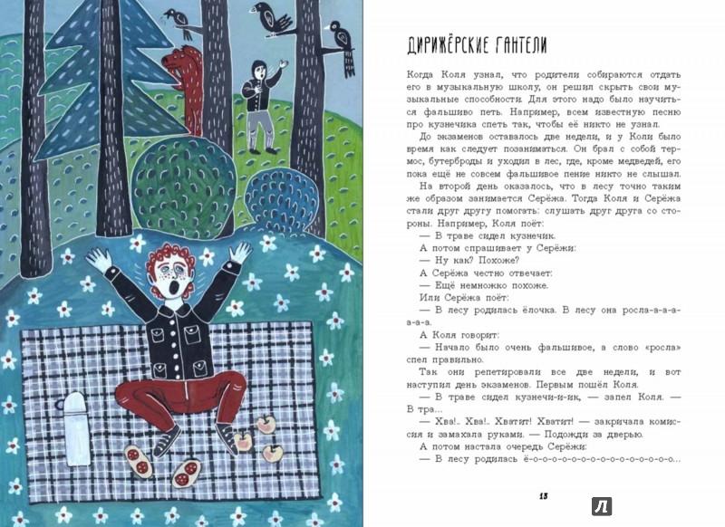 Иллюстрация 1 из 18 для Полет самолета по нотам - Артур Гиваргизов | Лабиринт - книги. Источник: Лабиринт