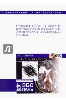 Прямые и обратные задачи восстановления изображений, спектроскопии и томографии с MatLab (+CD) дьяконов в matlab и simulink для радиоинженеров