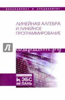 Линейная алгебра и линейное программирование. Учебное пособие в р ахметгалиева математика линейная алгебра