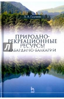 Природно-рекреационные ресурсы Кабардино-Балкарии. Монография puzo mario the family puzo