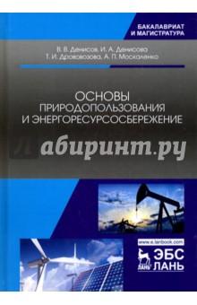 купить Основы природопользования и энергоресурсосбережения. Учебное пособие недорого