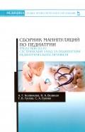 Сборник манипуляций по педиатрии. Сестринский уход за пациентами педиатрического профиля