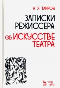 Записки режиссера. Об искусстве театра. Учебное пособие