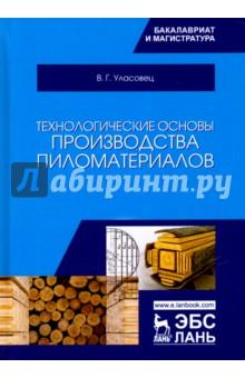 Технологические основы производства пиломатериалов. Учебное пособие