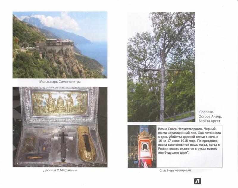 Иллюстрация 1 из 3 для Планета Афон. Крестный ход - Мигель Severo | Лабиринт - книги. Источник: Лабиринт
