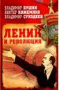 Суходеев Владимир Васильевич, Бушин Сергеевич, Кожемяко Виктор Стефанович Ленин и революция