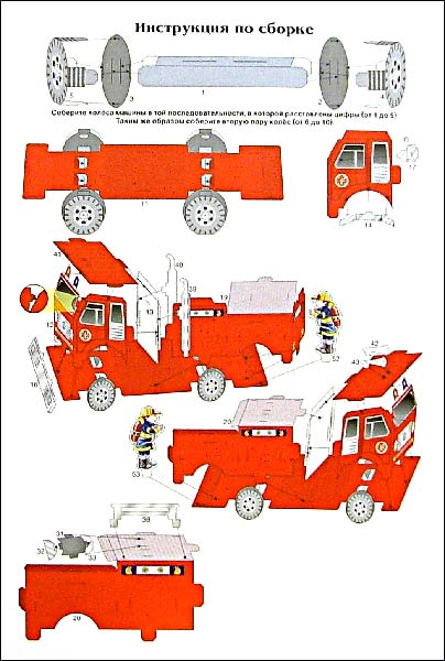 Иллюстрация 1 из 22 для Пожарная машина | Лабиринт - книги. Источник: Лабиринт