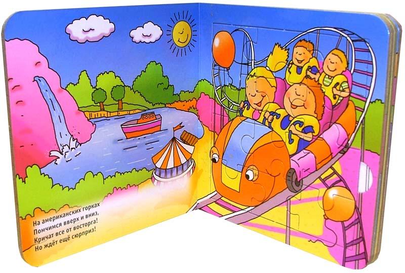 Иллюстрация 1 из 4 для Парк аттракционов. Книжка-мозаика-раскраска   Лабиринт - книги. Источник: Лабиринт