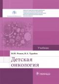 Детская онкология. Учебник для ВУЗов
