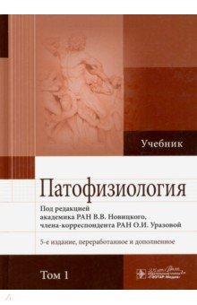 Патофизиология. В 2-х томах. Том 1