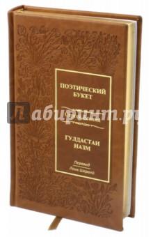 Поэтический букет бедуайер к тиффани лучшие произведения
