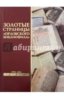 Золотые страницы Орловского библиофила казанский н ярмишко в ред береза сборник статей