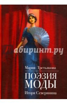 Поэзия моды Игоря Северянина бюсси рабютен любовная история галлов