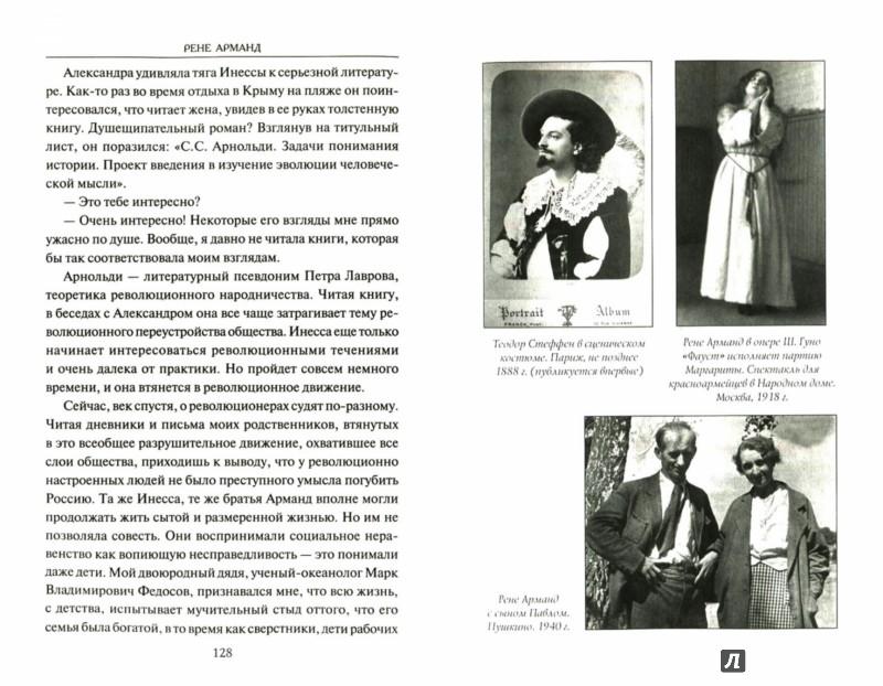 Иллюстрация 1 из 12 для Наша бабушка Инесса Арманд. Драма революционерки - Рене Арманд | Лабиринт - книги. Источник: Лабиринт