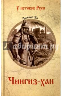 Чингиз-хан нашествие дни и ночи