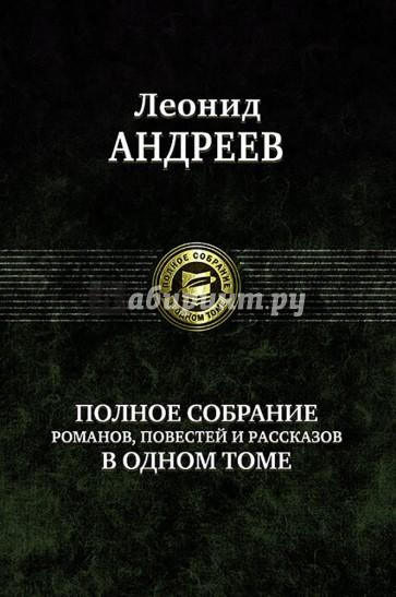 Полное собрание романов, повестей и рассказов в одном томе, Андреев Леонид Николаевич