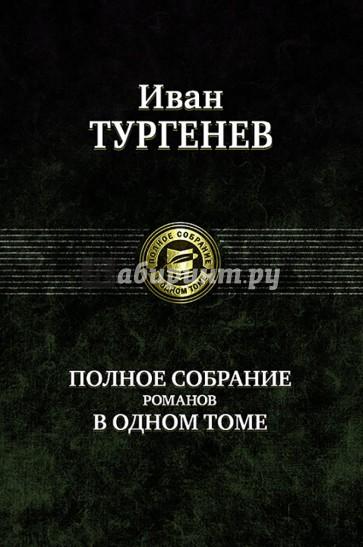 Полное собрание романов в одном томе, Тургенев Иван Сергеевич