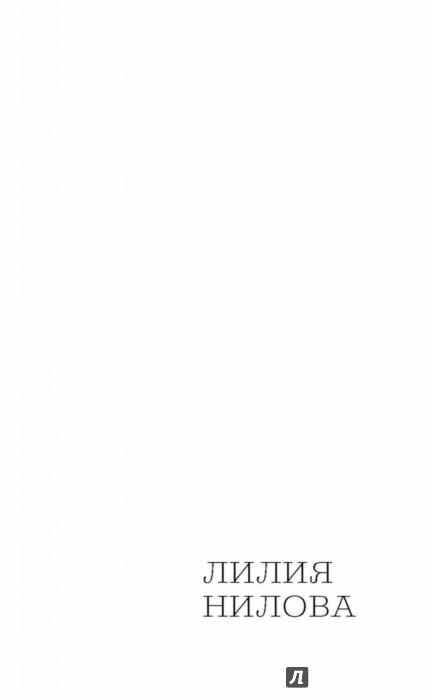 Иллюстрация 1 из 17 для Поп-арт маркетинг: Insta-грамотность и контент-стратегия - Лилия Нилова | Лабиринт - книги. Источник: Лабиринт