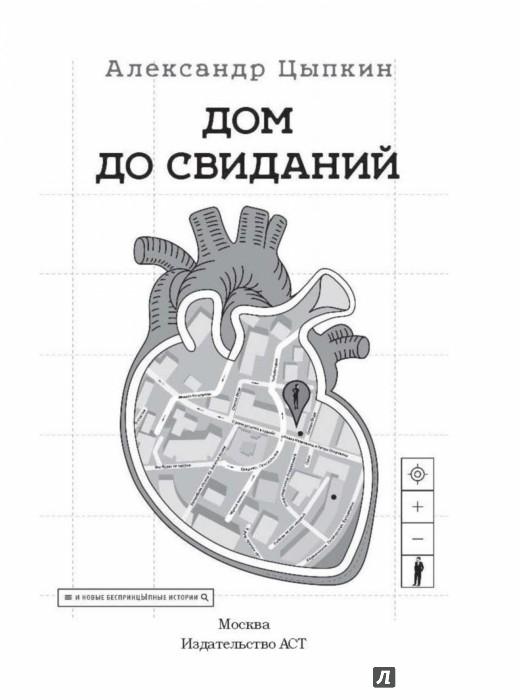 Иллюстрация 1 из 14 для Дом до свиданий и новые беспринцыпные истории - Александр Цыпкин | Лабиринт - книги. Источник: Лабиринт