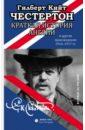 Краткая история Англии, Честертон Гилберт Кит