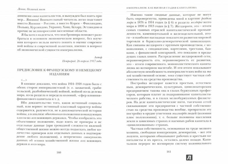 """Иллюстрация 1 из 10 для Ленин В.И. """"Ослиный мост"""" - Владимир Ленин   Лабиринт - книги. Источник: Лабиринт"""