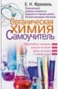 Органическая химия. Самоучитель. Эффективная методика,