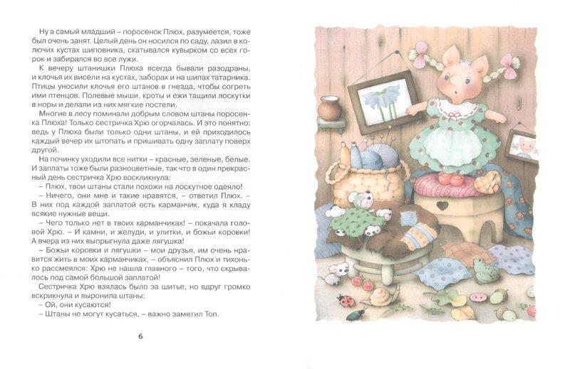 Иллюстрация 1 из 62 для Про маленького поросенка Плюха - Румянцева, Баллод | Лабиринт - книги. Источник: Лабиринт