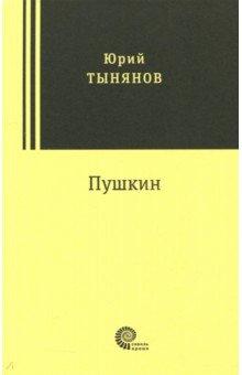 Пушкин авиа жд билеты в мгу