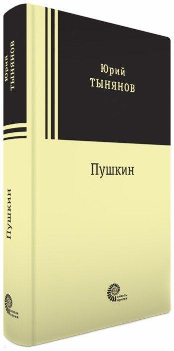 Иллюстрация 1 из 5 для Пушкин - Юрий Тынянов | Лабиринт - книги. Источник: Лабиринт