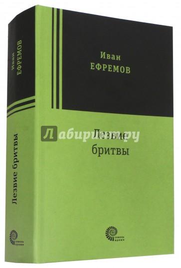 Лезвие бритвы, Ефремов Иван Антонович