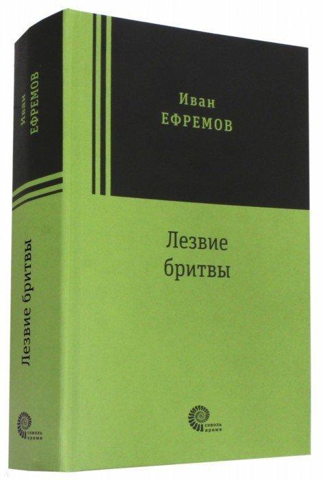 Иллюстрация 1 из 4 для Лезвие бритвы - Иван Ефремов | Лабиринт - книги. Источник: Лабиринт