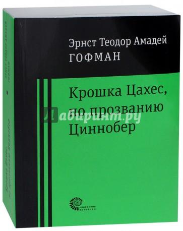 Крошка Цахес по прозванию Циннобер, Гофман Эрнст Теодор Амадей