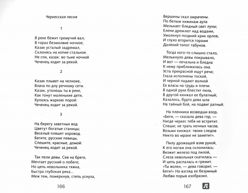 Иллюстрация 1 из 25 для Лирика - Александр Пушкин | Лабиринт - книги. Источник: Лабиринт