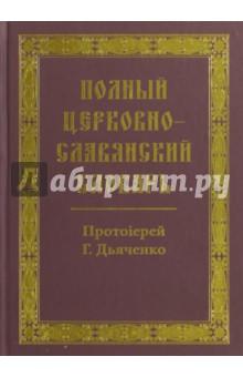 Полный церковно-славянский словарь от иконы к картине в начале пути в 2 х книгах книга 2
