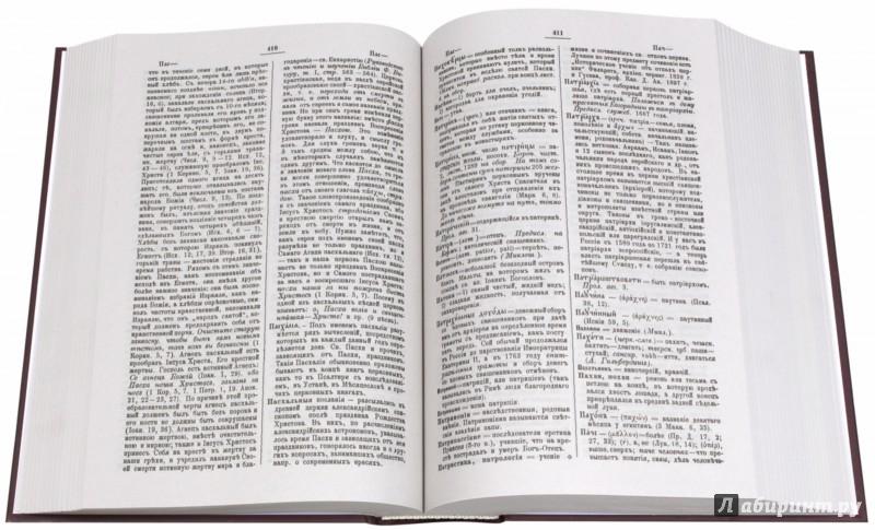 Иллюстрация 1 из 10 для Полный церковно-славянский словарь | Лабиринт - книги. Источник: Лабиринт